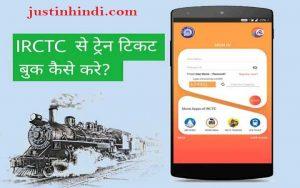 ऑनलाइन, मोबाइल से रेलवे टिकट कैसे बुक करें