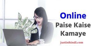 Online-Paise-Kaise-Kamaye