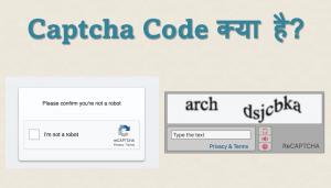 captcha-code-kya-hai-in-hindi